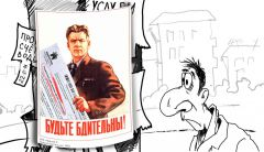 Рисунок Валерия БАКЛАНОВАОсторожно: водоконтроль Журналистское расследование