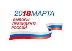 Выборы-2018 прошли без серьезных нарушенийНаблюдатели отметили высокий уровень открытости и прозрачности выборов Президента России в Чувашии Выборы-2018