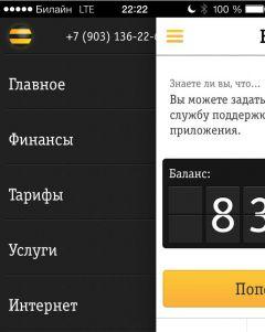 Мобильное приложение «Мой Билайн» на iOS и Android – ваш незаменимый помощник Билайн сотовая связь
