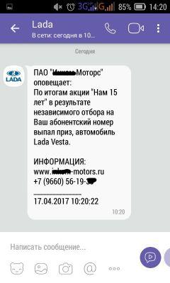 Осторожно мошенники! Жителям Чувашии обещают машину и путешествие в Крым интернет-мошенничество