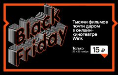 «Черная пятница» для любителей кино — только 28–29 ноября в Wink фильмы по 15 рублей! Филиал в Чувашской Республике ПАО «Ростелеком»
