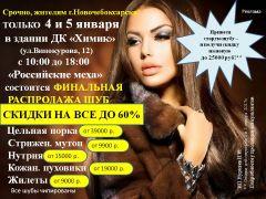 """Меховая ярмарка """"Российские меха"""" приглашает  на выставку-продажу"""
