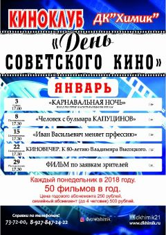 Сегодня ДК «Химик» открывает киноклуб «День советского кино» Киноклуб «День советского кино»