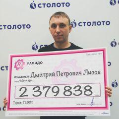 Житель Чебоксар выиграл в лотерею более 2 000 000 рублей лотерея выигрыш