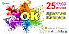 «Ростелеком» поддержит Фестиваль альтернативных культур «СОК» Филиал в Чувашской Республике ПАО «Ростелеком» День Республики-2015