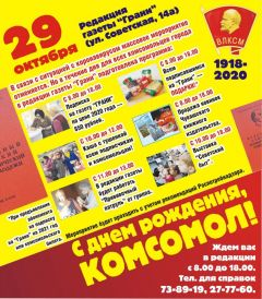 """29 октября """"Грани"""" отмечают день рождения комсомола День рождения комсомола"""