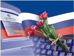 На страже интересов государства День работника налоговых органов Российской Федерации