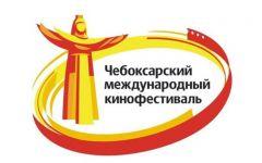 ЧМК-2021 может стать масштабнее за счет федеральных средствЧебоксарский международный кинофестиваль включили в список на оказание финансовой поддержки Минкультуры России Чебоксарский международный кинофестиваль