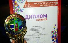 Диплом лауреатаСпектакль чувашского ТЮЗа стал лауреатом Большого Детского фестиваля ТЮЗ