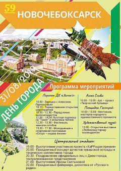 Квест-путешествие  по Новочебоксарску День города Новочебоксарск-2019