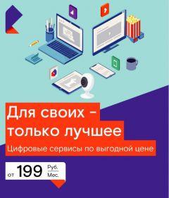 «Ростелеком» − «Для своих»: еще больше цифровых сервисов со скидкой Филиал в Чувашской Республике ПАО «Ростелеком»