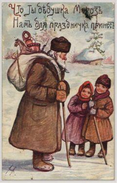 Дореволюционная новогодняя открытка.Дедушка, вернись! Не так давно мы чуть не потеряли Новый год со всеми его атрибутами Новый год-2019