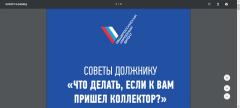 Инструкция должнику доступна на сайте onf.ruЧто делать, если к вам пришел коллектор? — в России вышла инструкция коллектор долги взыскание