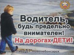 ГИБДД призывает к внимательности на дорогеГосавтоинспекция г. Новочебоксарск призывает родителей напомнить детям о соблюдении ПДД в период летних каникул ГИБДД предупреждает
