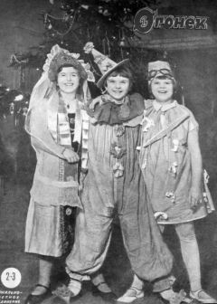 """Фотография с обложки журнала """"Огонек"""" (1936 год).Дедушка, вернись! Не так давно мы чуть не потеряли Новый год со всеми его атрибутами Новый год-2019"""