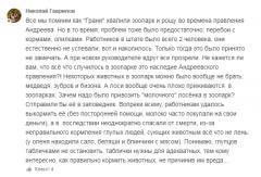 """Комментарий пользователя """"ОК""""Руководство Ельниковской рощи поблагодарило новочебоксарца, раскритиковавшего прежнюю администрацию парка Ельниковская роща В зоопарке"""