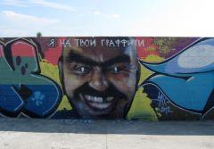 Этот рисунок находится в скейтпарке.Город-граффити Проект граффити