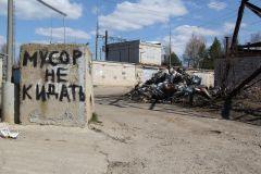 """В гаражном кооперативе """"Текстильщик-2"""" рядом с призывом не мусорить соорудили гору отходов. Фото Максима БОБРОВАМусор: проблема отношения Субботники мусор в городе"""