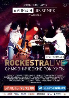 6 апреля c 18:00 до 20:30, ДК Химик (ул.Винокурова 12)Симфонические рок-хиты от RockestraLive 6 апреля в Новочебоксарске! RockestraLive