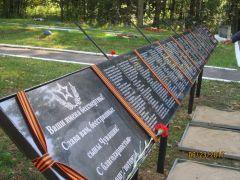 Плиты с именами чувашских воинов, погибших в Сычевском районе Смоленщины, были установлены на Поле памяти. Солдаты живы,  пока жива память о них Герой Советского Союза Вячеслав Винокуров Сычевка Поле памяти поисковики