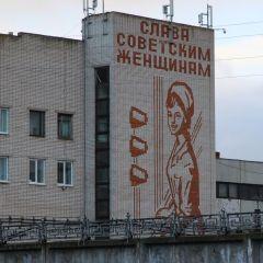 """Стена здания фабрики """"Пике"""" оформлена в лучших традициях советского плаката.Советское, монументальное Неизвестный Новочебоксарск"""