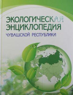 Экологическая энциклопедия Чувашской Республики Книжный клуб: новинки Книжный клуб