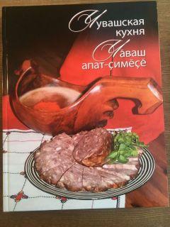 IMG_9172chuvknizdat.JPGПодари и наслаждайся! Чувашское книжное издательство книга