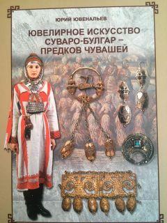 Издана книга «Ювелирное искусство суваро-булгар – предков чувашей» Чувашское книжное издательство