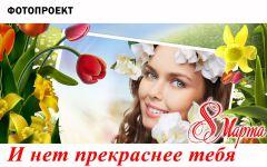 I_niet_tiebia_priekrasniei_Bannier_kopiia.jpgДля меня нет тебя прекрасней С 8 марта 8 марта