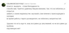 Комментарий Ельниковской рощиРуководство Ельниковской рощи поблагодарило новочебоксарца, раскритиковавшего прежнюю администрацию парка Ельниковская роща В зоопарке