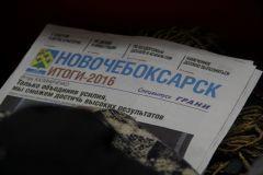 Подведены итоги социально-экономического развития Новочебоксарска в 2016 году