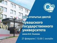 Первый в 2021 году День открытых дверей ЧГУ пройдет онлайн ЧувГУ им. Ульянова