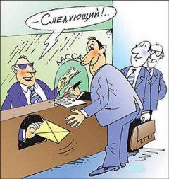 Карикатура с сайта zikov.ruБелая зарплата убережет от огорчений пенсионер