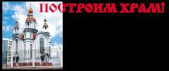 Храм во имя святителя Николая ЧудотворцаИ храм, и район — Никольский православие
