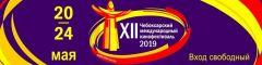 Программа кинопоказов XII Чебоксарского международного кинофестиваля  в Новочебоксарске XII Чебоксарский международный кинофестиваль