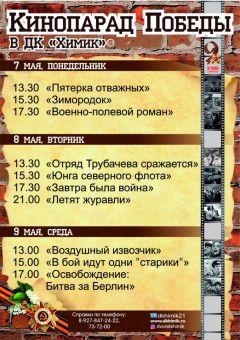 """Кинозал ДК """"Химик"""" приглашает на «Кинопарад Победы»  День Победы"""