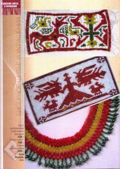 Knigha_Tatiany_Sharkovoi2_resize.jpgВышла в свет книга Татьяны Шарковой  национальный костюм книга декоративно-прикладное искусство