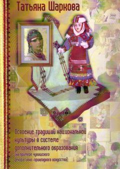 Knigha_Tatiany_Sharkovoi_resize.jpgВышла в свет книга Татьяны Шарковой  национальный костюм книга декоративно-прикладное искусство