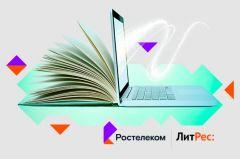 «Ростелеком» и «ЛитРес» запустили кобрендинговый проект «Ростелеком. Книги» Филиал в Чувашской Республике ПАО «Ростелеком»