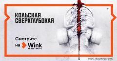 Мистический триллер «Кольская сверхглубокая» с 17 декабря эксклюзивно в Wink Филиал в Чувашской Республике ПАО «Ростелеком»