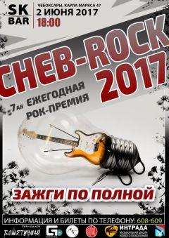 """Рок-группы из Новочебоксарска выступят на """"Cheb-Rock Music Awards"""" Cheb-Rock Music Awards рок-фестиваль"""