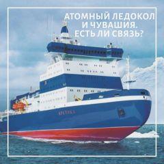Мощный ледокол с чувашскими трансформаторами