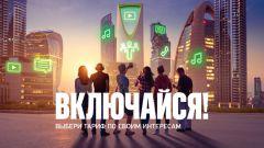 Linieika_tarifov_Vkliuchaisia_MieghaFon.jpgВключайся! Тарифная линейка нового поколения от «МегаФона» Мегафон