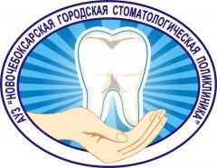 Новочебоксарская городская стоматологическая поликлиникаМеньше времени, лучше результат стоматология Новые технологии Новочебоксарская городская стоматологическая поликлиника SDR