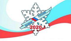 """И снова дружно выйдем на """"Лыжню России"""" Лыжня России-2020"""