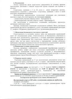 Лыжня зовет Лыжня России-2021