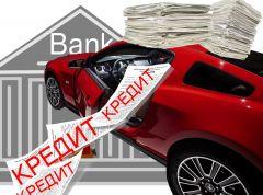 Коллаж Марии СмирновойХотели купить автомобиль, а он в залоге Спроси юриста залог автомобиля автомобиль