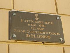 Памятная доска в Чебоксарах.У чувашского Чкалова фамилия Орлов 100 символов Чувашии