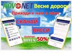 Modul_Viesnie_doroghu_14.jpgNovonet: Весне дорогу! NovoNet