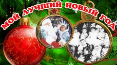 """Moi_luchshii_Novyi_ghod_kopiia.pngПроекты """"Грани"""": """"Талисман года"""",  """"Мой лучший Новый год"""""""